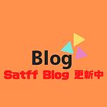 staffblog.png
