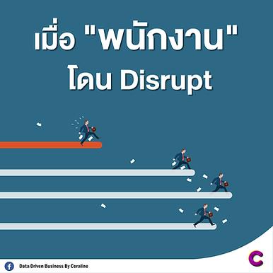 """เมื่อ """"พนักงาน"""" โดน Disrupt"""