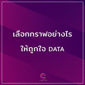 เลือกกราฟอย่างไรให้ถูกใจ Data?