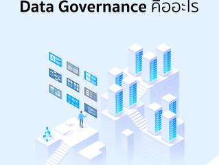 Data Governance คืออะไร