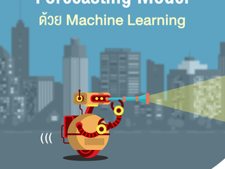 Forecasting Model ด้วย Machine Learning