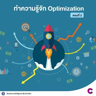ทำความรู้จัก Optimization: ตอนที่ 2