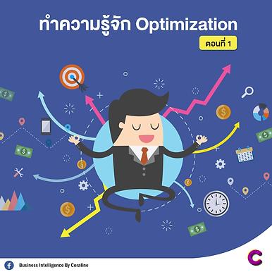 ทำความรู้จัก Optimization: ตอนที่ 1