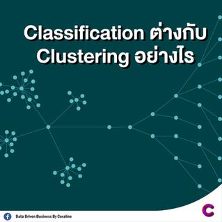 Classification ต่างกับ Clustering อย่างไร?