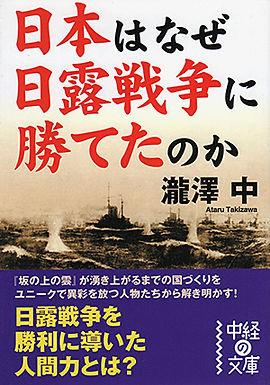 日本はなぜ日露戦争に勝てたのか