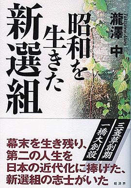 昭和を生きた新選組