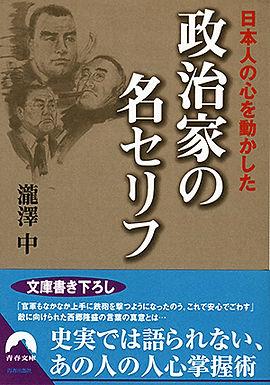 日本人の心を動かした 『政治家の名セリフ』