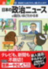 日本の政治ニュースが 面白いほどわかる本