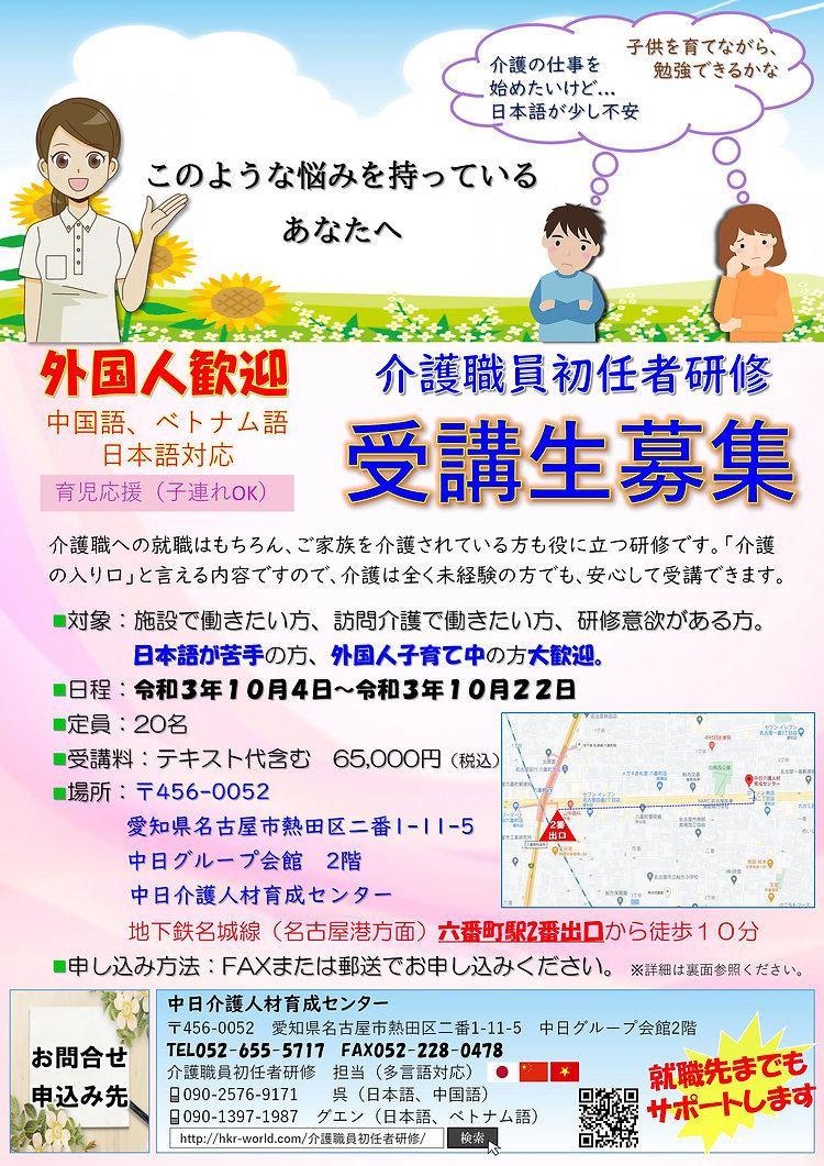 外国人向け初任者研修R3第20回.JPG