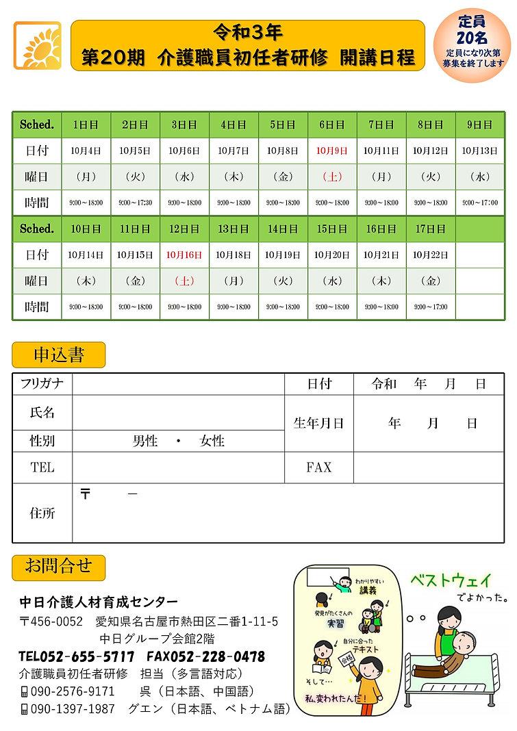 外国人向け初任者研修R3第20回2.JPG