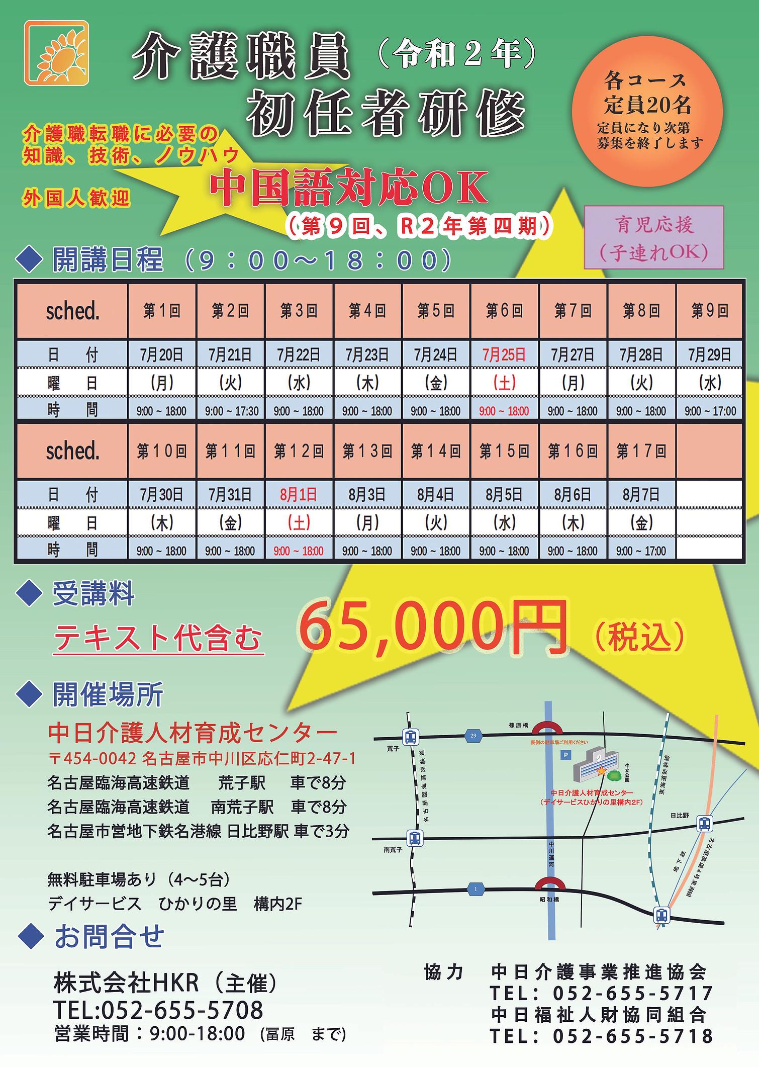 (株)HKR第九回介護職員初任者研修.jpg