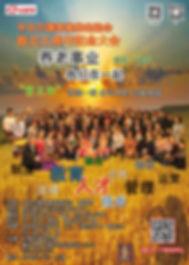 中日介護事業推進協会三周年記念大会