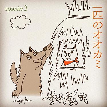 オオカミ3-1.JPG