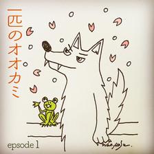 オオカミ1-1.JPG