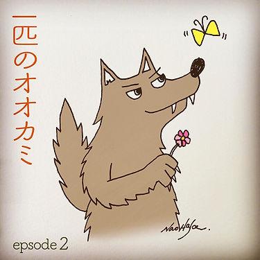 オオカミ2-1.JPG