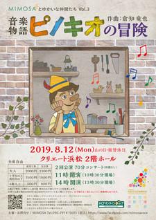 01ピノキオの冒険・公演チラシ.jpg
