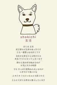 正吉さんカード.jpg