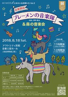 06ブレーメン音楽隊・公演チラシ.jpg
