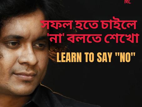 সফল হতে চাইলে 'না' বলতে শেখো | Lesson 08 | Learn to say NO | Being Me | PlanetDB