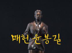 윤봉길의사 피규어