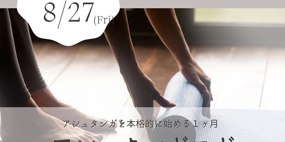4週間アシュタンガ入門コース with Kokoro