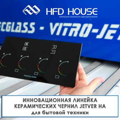 Новые керамические чернила JETVER HA для бытовой техники!