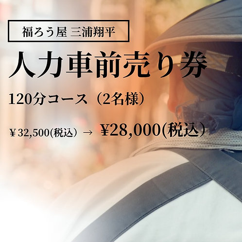 事前前売り券(90分コース)