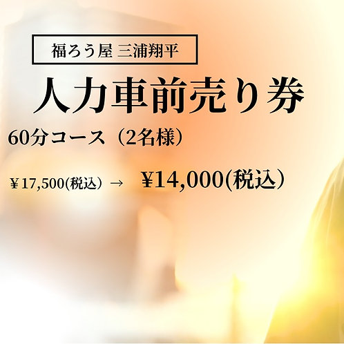 事前前売り券(60分コース)