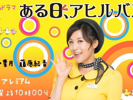 NHK プレミアムドラマ「ある日、アヒルバス」出演中!