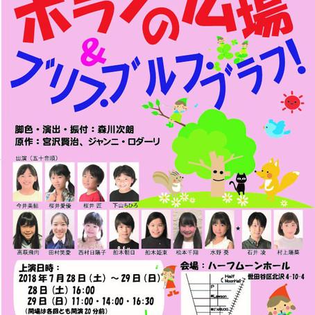 ミュージカル「ポランの広場&ブリフ・ブルフ・ブラフ!」