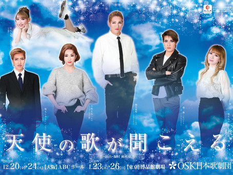 OSK日本歌劇団「天使の歌が聞こえる」