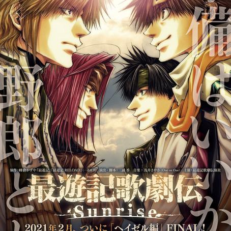 最遊記歌劇伝「Sunrise」
