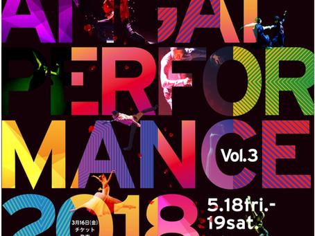 ICHIBANGAI Dance Studio Performance Vol.3 2018