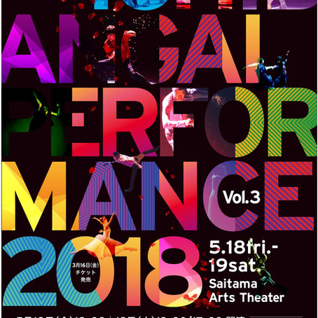 ICHIBANGAI Dance Studio Performance Vol.3 2018