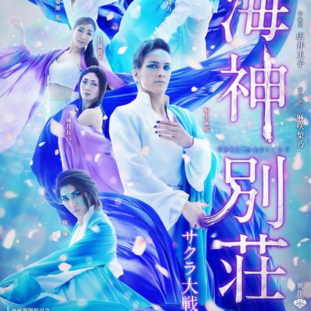 OSK日本歌劇団「歌劇 海神別荘」