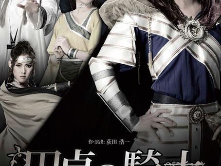 OSK日本歌劇団「円卓の騎士」