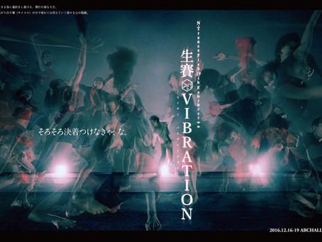 N-Trance Fish 19th Exhibition 生賽VIBRATION ーセイサイバイブレイション