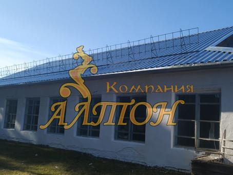 Капитальный Ремонт кровли Клуба. д. Кураково, Чебулинский район, Кемеровская область.
