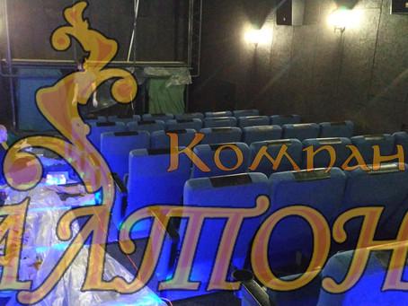 Изготовление и монтаж каркаса под экран, установка кресел. г. Прокопьевск.