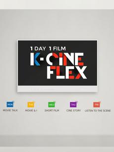 1day 1Film K-Cineflex