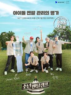 Boys Mental Training Camp 2 - NCT DREAM
