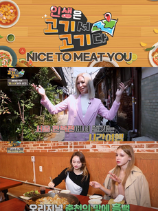 Nice to Meat You