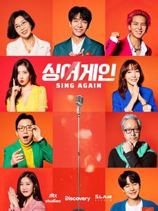 Sing Again