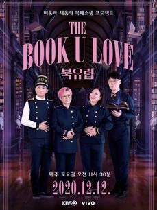 BOOK U LOVE