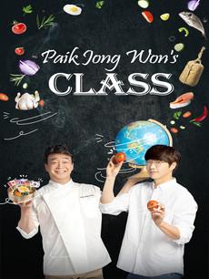 Paik Jong Won's Class