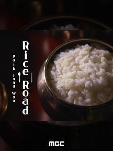 Asia Rice Road