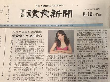 読売新聞20180816.jpg