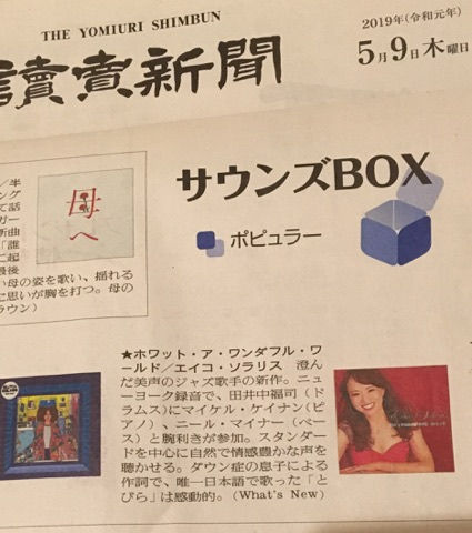 読売新聞紹介.jpg