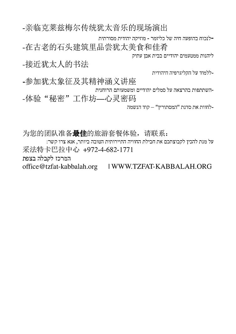 Tzfat Chinese Experience-page-002.jpg
