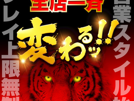2020.11.11 新営業スタイル始動!